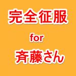完全征服 for 斉藤さんとゲームにゲーム電話です