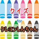 クイズ for クレヨンしんちゃんのゲーム無料と脱出ゲーム